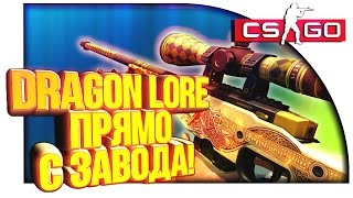 МОЯ AWP DRAGON LORE ПРЯМО С ЗАВОДА В CS:GO!