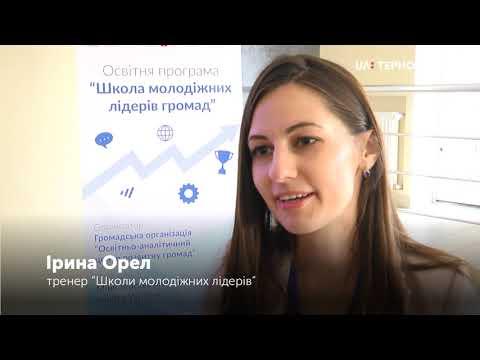 UA: Тернопіль: Стартувала