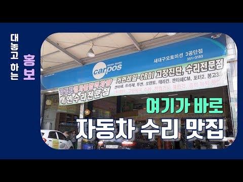 [대놓고홍보] 새대구오토미션 자동차 정비업체