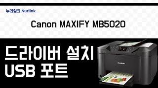 Canon MAXIFY MB5020 MB5090 드라이…