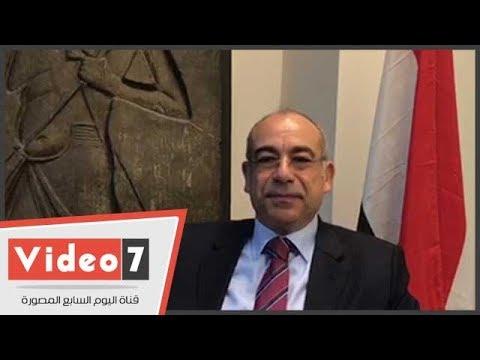 سفير مصر لدى الأمم المتحدة يكشف عن الفعاليات المقبلة للجمعية العامة  - 02:53-2018 / 9 / 21