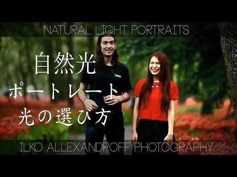 自然光ポートレート & 自然光の選び方 光の方向で きれいな人物写真【イルコ・スタイル#003】/ How I choose the light for Natural light portraits