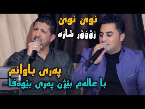 Omar Mishyawi W Peshraw Hawrami (Pari Bawanm) Saliady Hawbash Xala Bakr - Track 1 - ARO