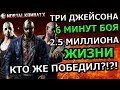 ТРИ ДЖЕЙСОНА ПРОТИВ ЧИТЕРА| БОЙ ДЛИЛСЯ 6 МИНУТ| 6 МИНУТ АДА| Mortal Kombat X mobile(ios)