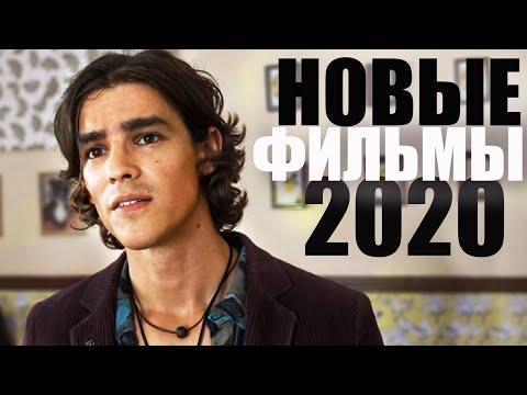 ТОП 10 ЛУЧШИХ НОВЫХ ФИЛЬМОВ 2020, КОТОРЫЕ УЖЕ ВЫШЛИ! ЧТО ПОСМОТРЕТЬ/ НОВИНКИ КИНО 2020 - Видео онлайн