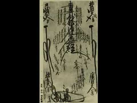 125 Mandala Gohonzon By Nichiren Shonin