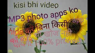 how to hide video photo apps ete  किसी भी video mp3 photo apps को hide करे।
