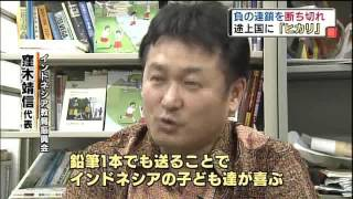 """途上国の教育に""""ヒカリ"""" 富山の男性 学校建設に尽力   チューリップテレビニュース"""