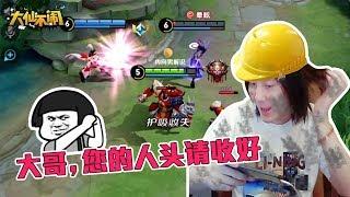 【大仙不闹】688村第一钟馗成搬砖辅助,肉身逼走位让队友疯狂拿人头!