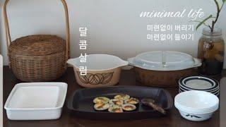 주부일살브이로그.미니멀라이프.살림.양상추김밥.크림치즈군…