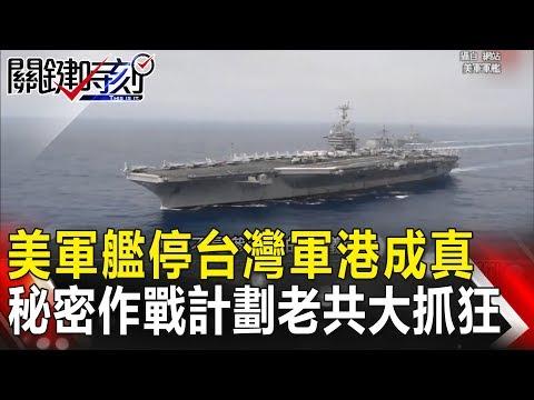 關鍵時刻 20170720節目播出版(有字幕)