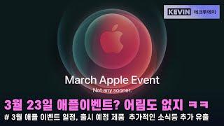 이번 아이패드 프로 5세대 발표하는 3월 애플이벤트, …