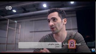 الممثل حسن عكوش: بعد تسفيرنا قسراً فهمت أن الحياة ليست مزحة | ضيف وحكاية