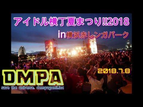 【でんぱ組】アイドル横丁夏まつり!!2018in横浜赤レンガパーク