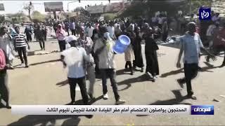 لليوم الثالث، محتجون سودانيون يواصلون اعتصامهم أمام مقر القيادة العامة للجيش (8-4-2019)
