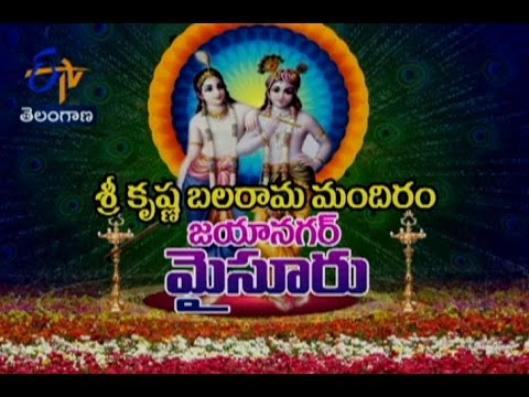 Sri Krishna Balarama Mandiram, Mysore - TS - 27th March 2016 - తీర్థయాత్ర – Full Episode
