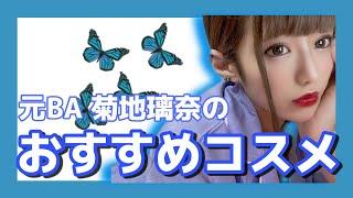 元BA現役アイドルがおすすめのコスメを紹介していきます! #コスメ #アイドル #824 「こういう動画が見たい!」等々リクエスト受け付けておりま...