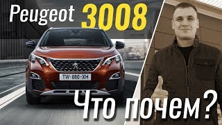 #ЧтоПочем: Peugeot 3008 - от базы до топа / 1 сезон 10 серия