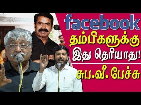 Subavee, Suba Veerapandian Speech Perarivalan And Others Release Tamil News Live  Tamil News