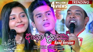 Asha Dahasak (ආශා දහසක්) Band Version | Lavan Abhishek | Anura Priyakalum | Nilupul | Sachini