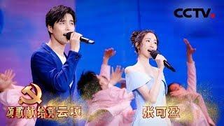 [颂歌献给党]《我们都是追梦人》 演唱:张可盈 阿云嘎 表演:江苏省青年歌舞团| CCTV综艺