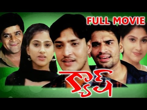 Cash Full Length Telugu Movie || DVD Rip