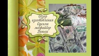 Обзор изготовления Одеяла экофайбер Деньги