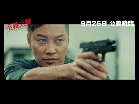 不義之戰 (Special Female Force 2 The Fatal Raid)電影預告