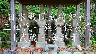 日本戦国武将紀行 三田一族の供養塔墓所〔武蔵・海禅寺〕