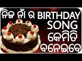 How to make birthday song with your name || Happy birthday song with your name || By Ad Tech Odia ✔