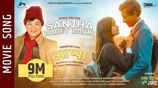 Sanjha Parey Pachi -  Appa Movie Song || Daya Hang Rai, Siddhant Raj Tamang, Allona Kabo Lepcha
