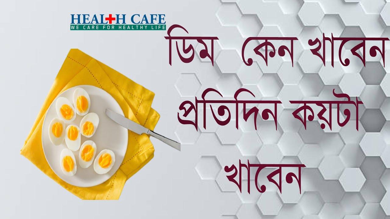 ডিম কেন খাবেন । প্রতিদিন কয়টা খাবেন Health Cafe