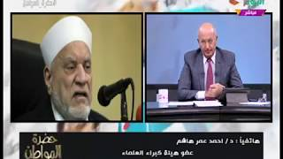 د. أحمد عمر هاشم يعلن دعم هيئة كبار العلماء للانتفاضة الفلسطينية الرابعة ردا على قرار ترامب