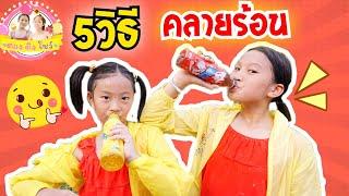5-วิธีคลายร้อน-ฉบับย่อ-เย็นเย็นฟันเห๊อะ-ตอง-ติง-โชว์