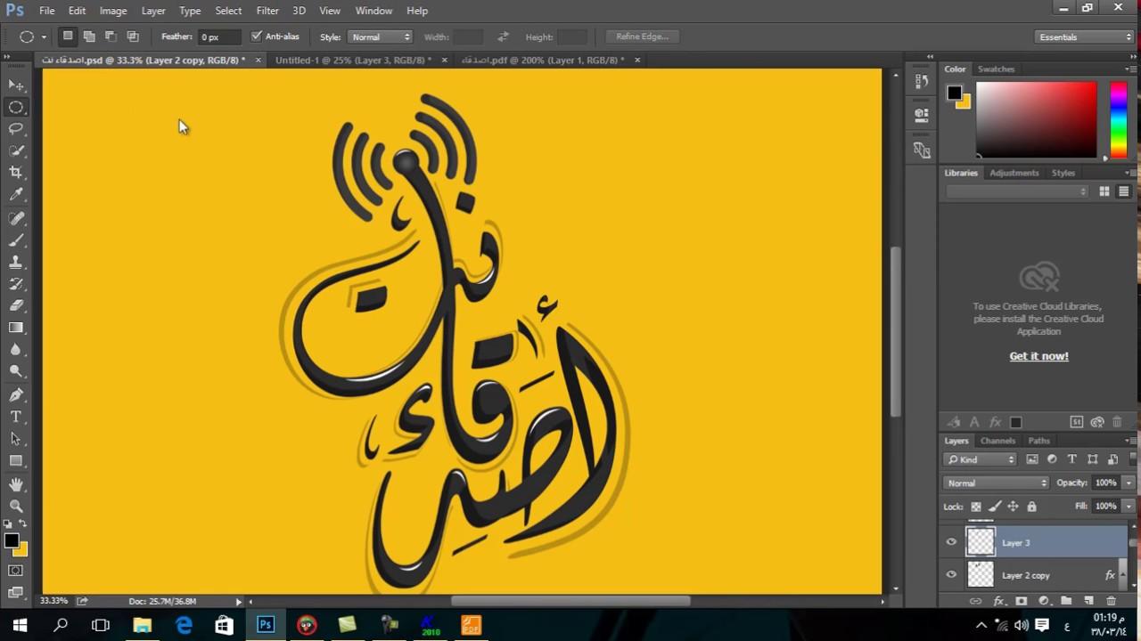 تصميم شعار بالخط العربي مجانا