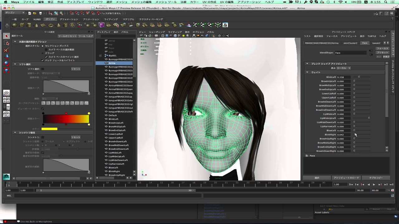 Maya of BlendShape to Unity