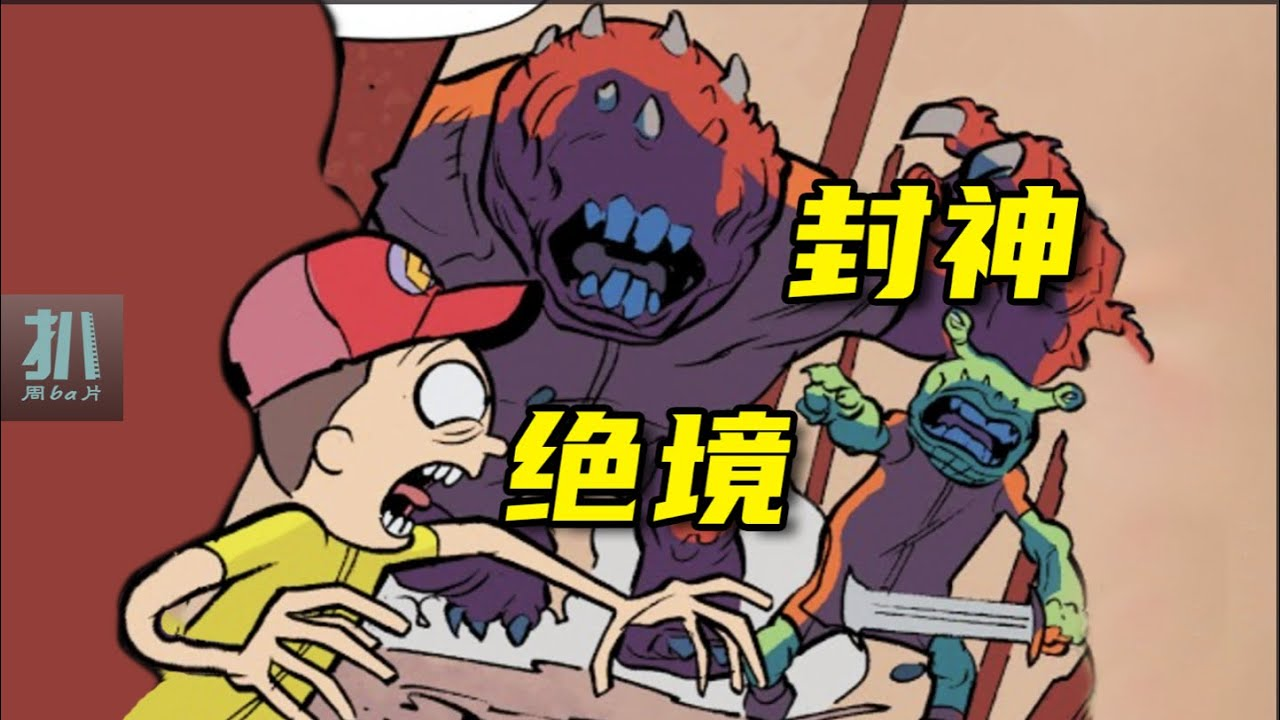 【扒】小莫被送竞技场,绝境爆发一战封神!瑞克姥爷赌孙子的漫画故事