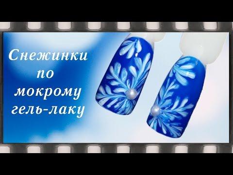 Маникюр Снежинки по мокрому гель-лаку. Зимний/Новогодний дизайн ногтей