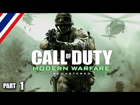 BRF - Call of Duty : Modern Warfare RM [Part 1]