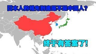 东亚主要民族,汉人、朝鲜人的祖先都有据可查,唯独日本人的祖先是个谜...