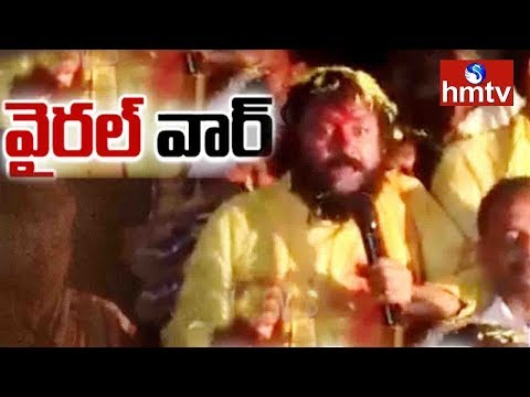 TDP MLA Chintamaneni Prabhakar Complaint To Police Against His Viral Video |  hmtv