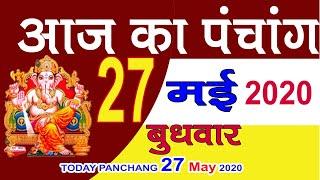 Aaj ka Panchang 27 May 2020 -पंचांग | आज का पंचांग | शुभ मुहूर्त, राहुकाल | Wednesday Panchang