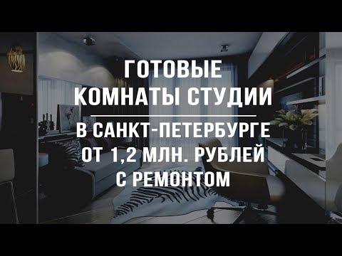 Квартира студия в СПб: купить вторичку с ремонтом от 1.2 млн. рублей