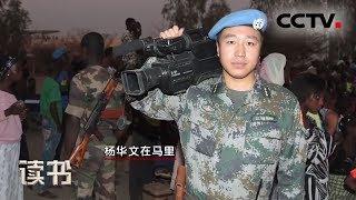 《读书》 20181215 杨华文 《弹在膛上:一个维和士兵的战地纪实》 子弹在午夜上膛| CCTV科教