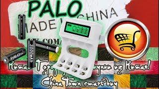 Дешевый УМНЫЙ зарядник PALO с LCD экраном для AA и AAA аккумуляторов. Обзор товара с AliExpress