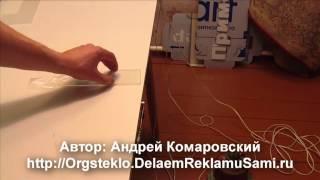 Гибка оргстекла (акрила)(Получите запись онлайн-семинара по изготовлению изделий из оргстекла по ссылке ниже http://Orgsteklo.DelaemReklamuSami.ru..., 2012-03-08T14:05:43.000Z)