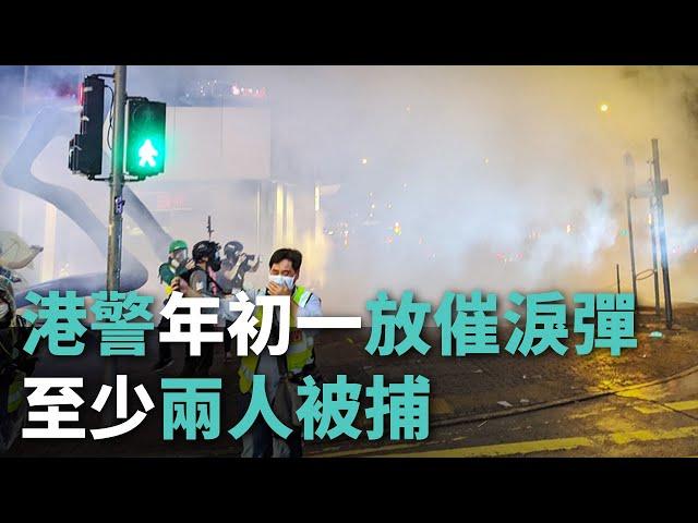 港警年初一放催淚彈 至少兩人被捕《這樣看中國》