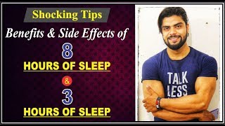 अगर आप भी दोपहर मे सोते है जरूर देखे विडियो