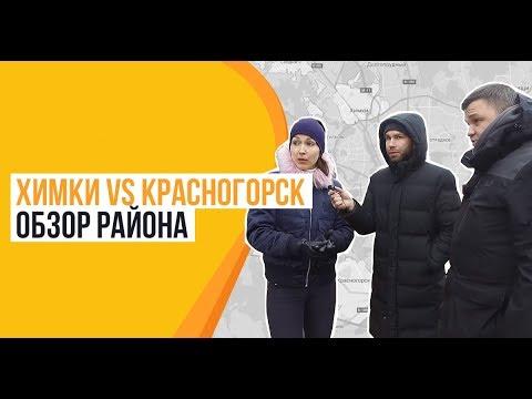 Обзор района. Химки Vs Красногорск