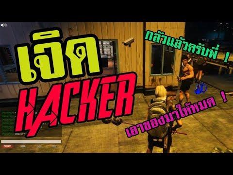 [เกรียนคนใน Infestation Thailand] รู้จัก เจิด Hacker ปะ ! hack ยันหม้อหุงข้าว